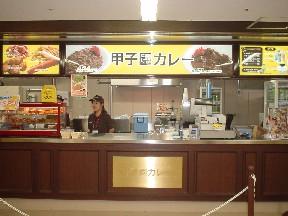 78甲子園カレー.jpg