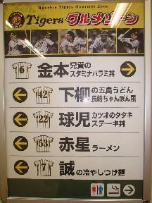 78甲子園メニュー.jpg