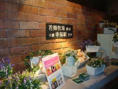 花畑牧場2.jpg